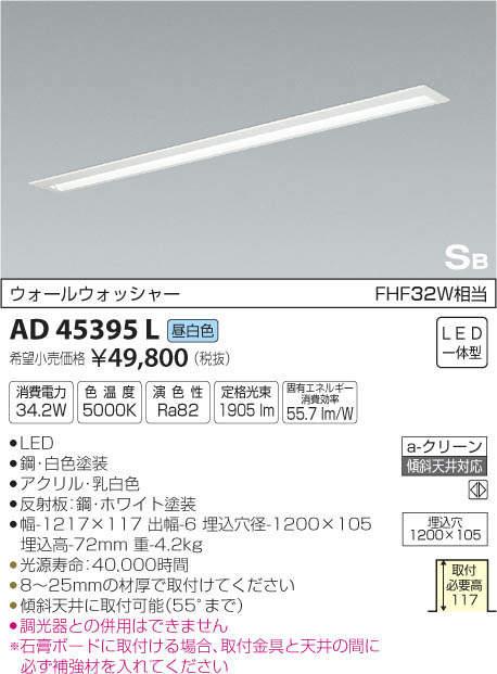 KOIZUMIコイズミ照明LEDキッチンライトAD45395L