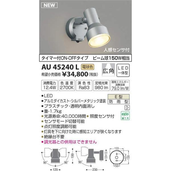 KOIZUMIコイズミ照明人感センサー付LEDアウトドアスポットAU45240L