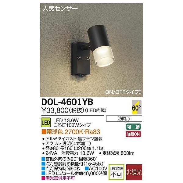DAIKO大光電機人感センサ付LEDエクステリアスポットDOL-4601YB