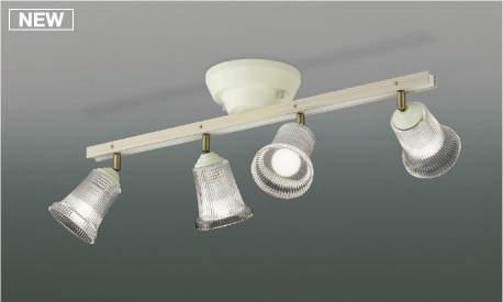 KOIZUMI♪コイズミ照明 LEDスポットシーリングライト AA47249L