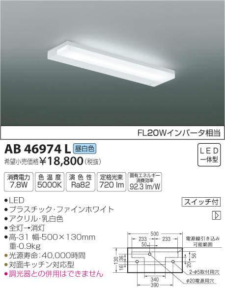 KOIZUMI♪コイズミ照明LEDキッチンライトAB46974L