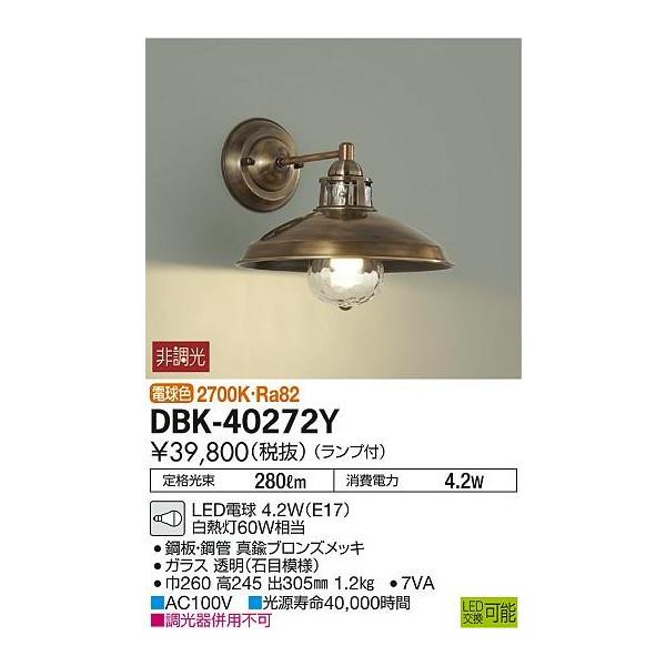 DAIKO大光電機LEDブラケットDBK-40272Y