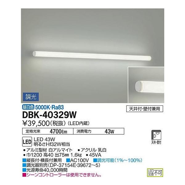 DAIKO大光電機LEDブラケットDBK-40329W