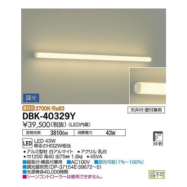 DAIKO大光電機LEDブラケットDBK-40329Y