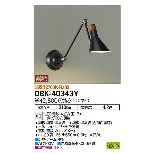 DAIKO大光電機LEDブラケットDBK-40343Y
