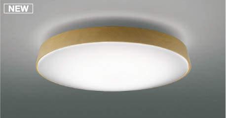 KOIZUMI ♪コイズミ照明 LEDシーリングライト~12畳 AH48974L