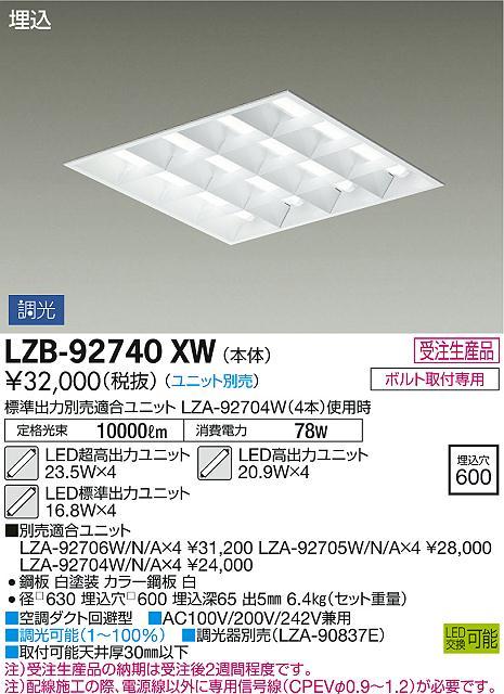 DAIKO大光電機LEDベースライト本体(ユニット別売)LZB-92740XW