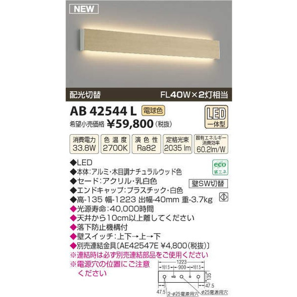 KOIZUMIコイズミ照明FL40W×2灯相当LEDブラケット配光切替タイプAB42544L