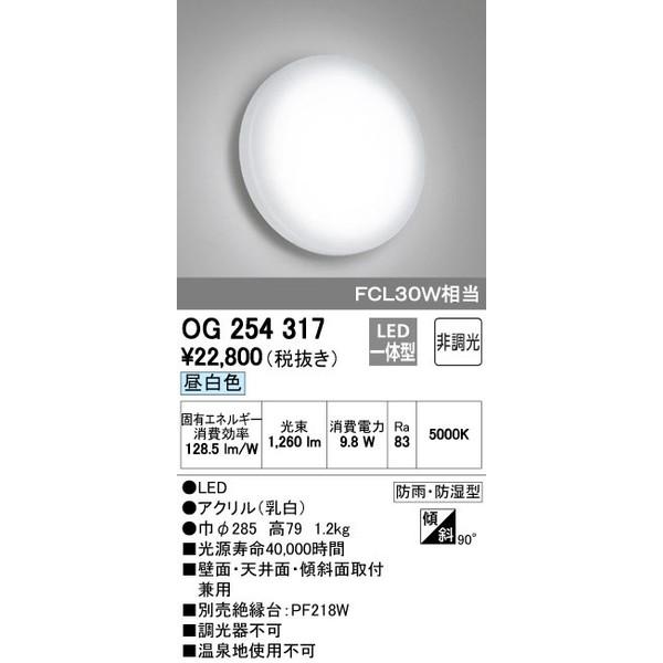 ODELICオーデリックLEDバスルームライト浴室灯昼白色OG254317