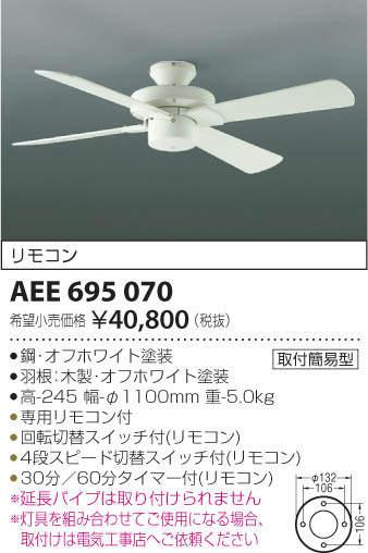 コイズミ照明リモコン付ランプレスシーリングファンAEE695070