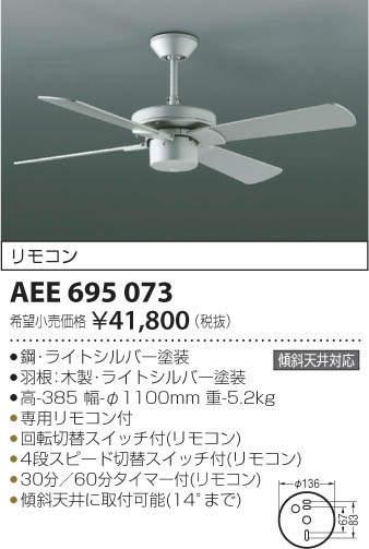 コイズミ照明リモコン付ランプレスシーリングファンAEE695073