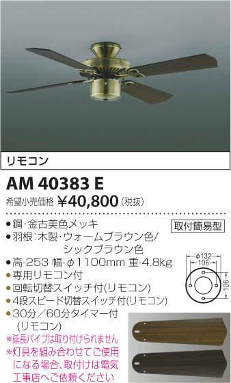 コイズミ照明リモコン付ランプレスシーリングファンAM40383E