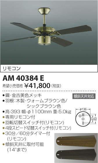 コイズミ照明リモコン付ランプレスシーリングファンAM40384E