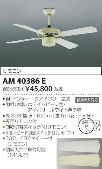 コイズミ照明リモコン付ランプレスシーリングファンAM40386E