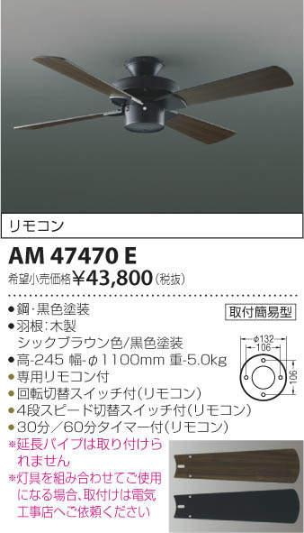 コイズミ照明リモコン付シーリングファンAM47470E