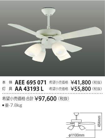 コイズミ照明リモコン付LED電球6灯付シーリングファン~6畳AEE695071+AA43193L