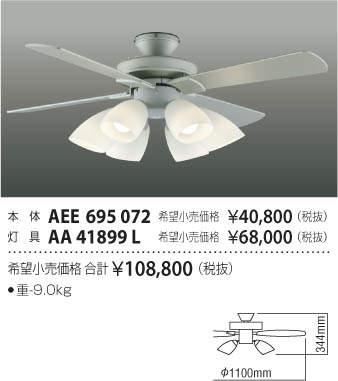 コイズミ照明リモコン付LED電球6灯付シーリングファン~10畳AEE695072+AA41899L