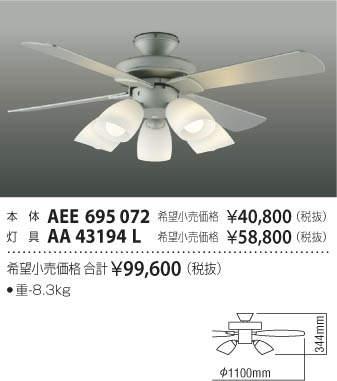 コイズミ照明リモコン付LED電球5灯付シーリングファン~8畳AEE695072+AA43194L