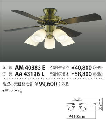 コイズミ照明リモコン付LED電球5灯付シーリングファン~8畳AM40383E+AA43196L