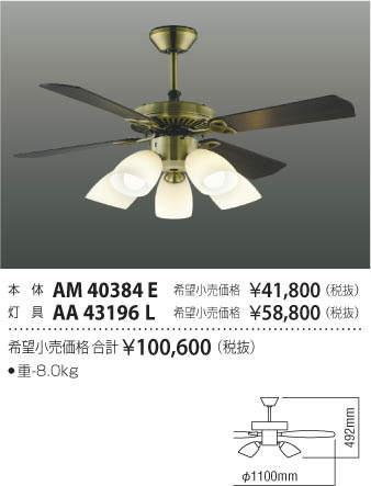 コイズミ照明リモコン付LED電球5灯付シーリングファン~8畳AM40384E+AA43196L