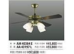 コイズミ照明リモコン付LED電球4灯付シーリングファン~6畳AM40384E+AA43197L