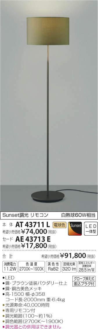 KOIZUMI コイズミ照明 LEDスタンド本体(セード別売) AT43711L