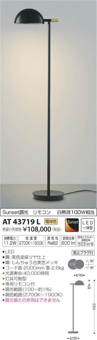 KOIZUMI コイズミ照明 LEDスタンド AT43719L