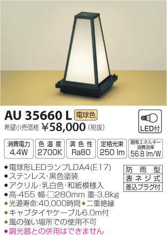 KOIZUMI コイズミ照明 LED和風スタンド AU35660L