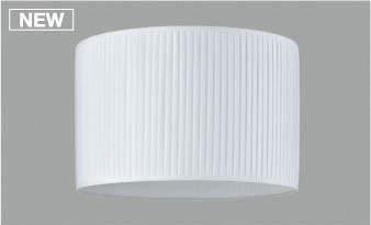KOIZUMI コイズミ照明 LEDスタンドセード(本体別売) AE49317E