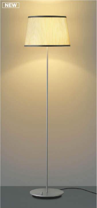 KOIZUMI コイズミ照明 LEDスタンド本体(セード別売) AT49311L