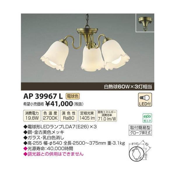 コイズミ照明LED洋風吹抜けシャンデリア~4.5畳AP39967L