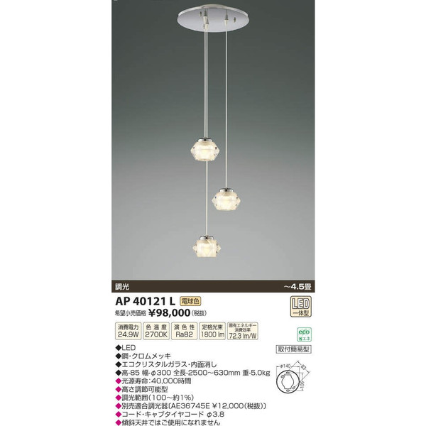 コイズミ照明LED調光リモコン付洋風吹抜けシャンデリア~4.5畳AP40121L
