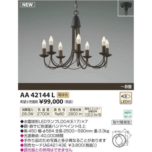 KOIZUMIコイズミ照明LEDシャンデリア電球色AA42144L