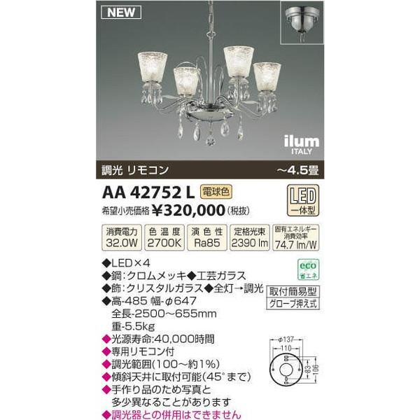 KOIZUMIコイズミ照明LEDシャンデリア~4.5畳電球色調光リモコン付AA42752L