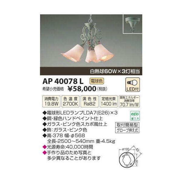 コイズミ照明 LED洋風シャンデリアAP40078L