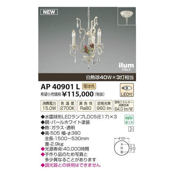 KOIZUMIコイズミ照明LEDシャンデリア電球色AP40901L