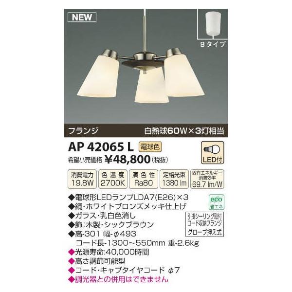 KOIZUMIコイズミ照明LEDシャンデリアAP42065L
