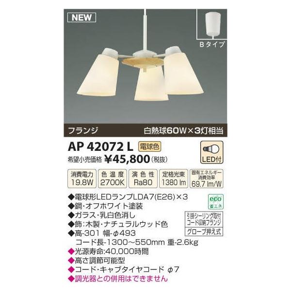 KOIZUMIコイズミ照明LEDシャンデリアAP42072L