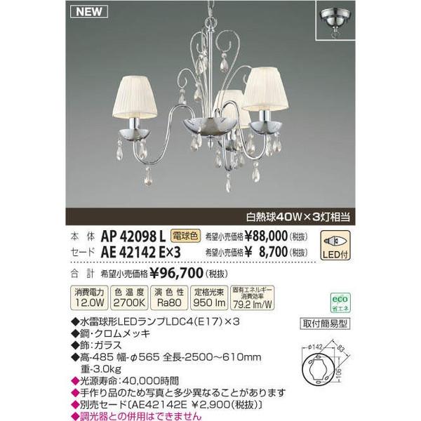 KOIZUMIコイズミ照明LEDシャンデリア電球色AP42098L+AE42142E