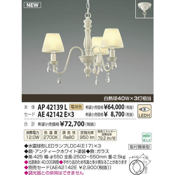 KOIZUMIコイズミ照明LEDシャンデリア電球色AP42139L+AE42142E