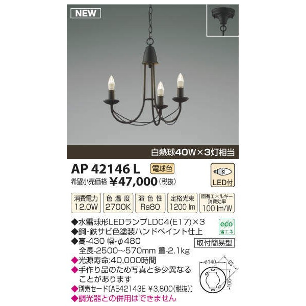 KOIZUMIコイズミ照明LEDシャンデリア電球色AP42146L
