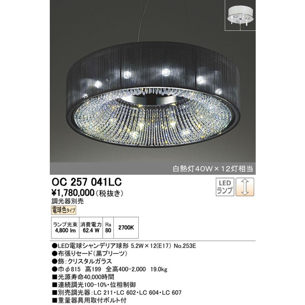 ODELICオーデリック LED洋風シャンデリア調光タイプOC257041LC