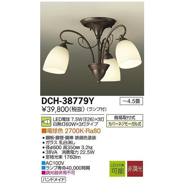 大光電機DAIKOLED洋風シャンデリア~4.5畳DCH-38779Y