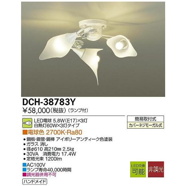 大光電機DAIKOLED洋風シャンデリアDCH-38783Y