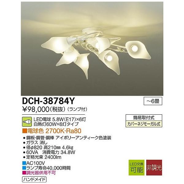 大光電機DAIKOLED洋風シャンデリア~6畳DCH-38784Y