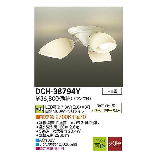 大光電機DAIKOLED洋風シャンデリア~4.5畳DCH-38794Y
