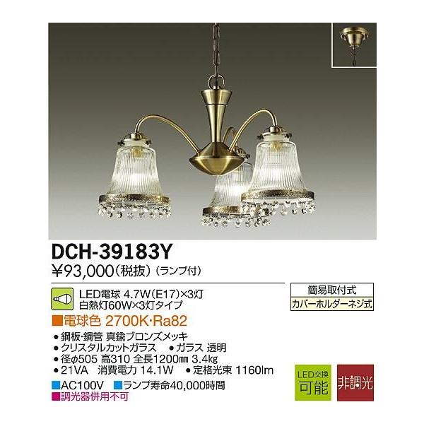 DAIKO大光電機LEDシャンデリアDCH-39183Y