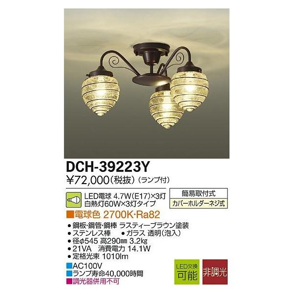 DAIKO大光電機LEDシャンデリアDCH-39223Y