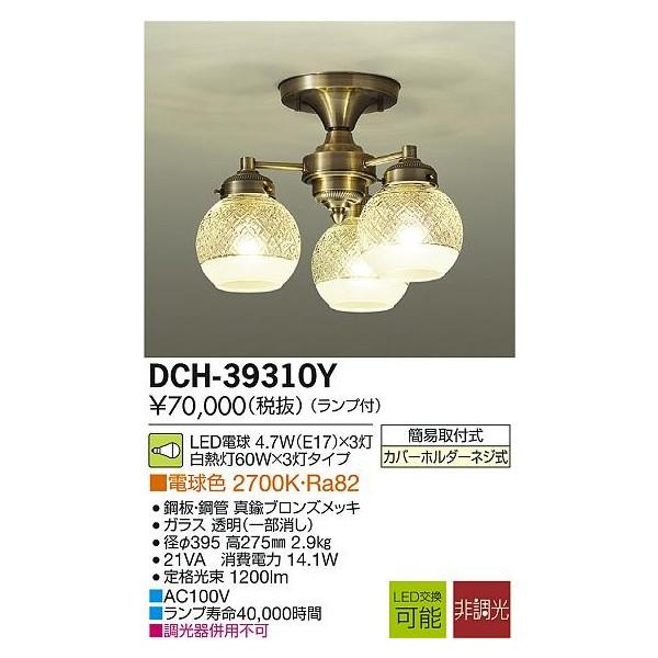 DAIKO大光電機LEDシャンデリアDCH-39310Y