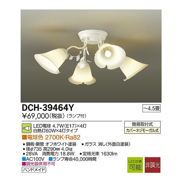 DAIKO大光電機LEDシャンデリア~4.5畳DCH-39464Y